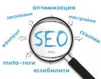 Для чего нужна оптимизация продвижения сайтов, или СЕО-оптимизация?