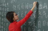 Подготовка к экзаменам по китайскому языку