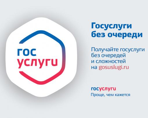Регистрация на сайте ГОСУСЛУГИ (gosuslugi.ru)