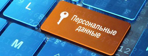 Защита данных в сети Интернет